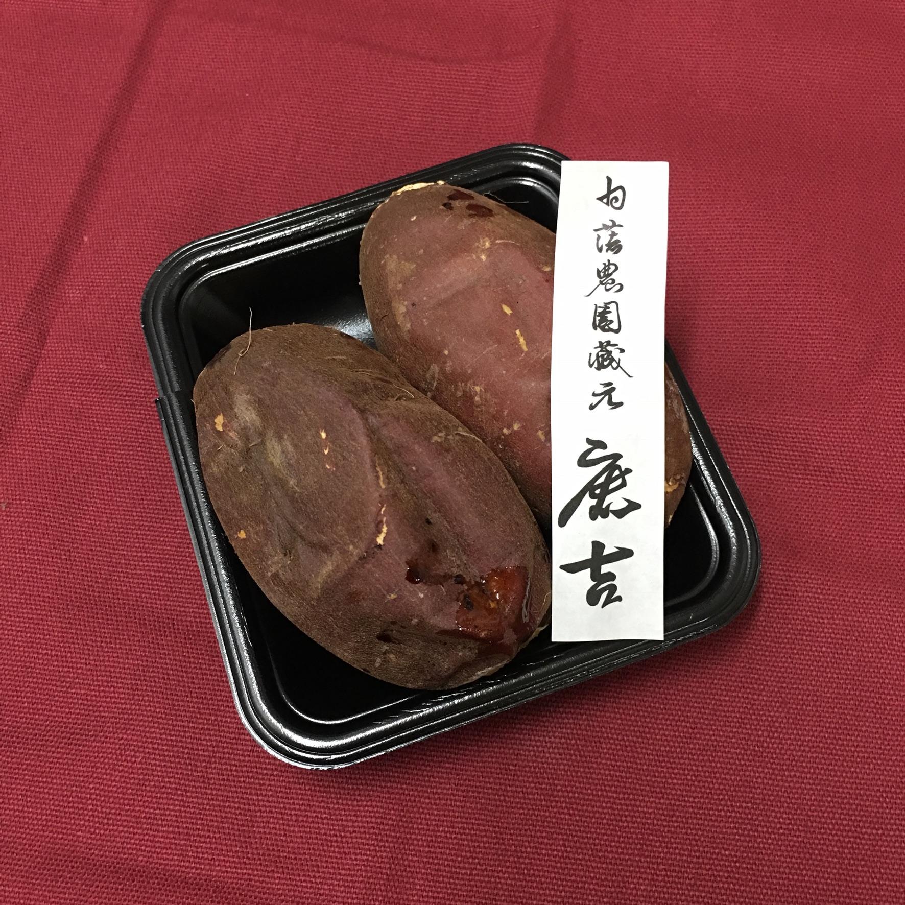 鹿吉の焼き芋はじめました