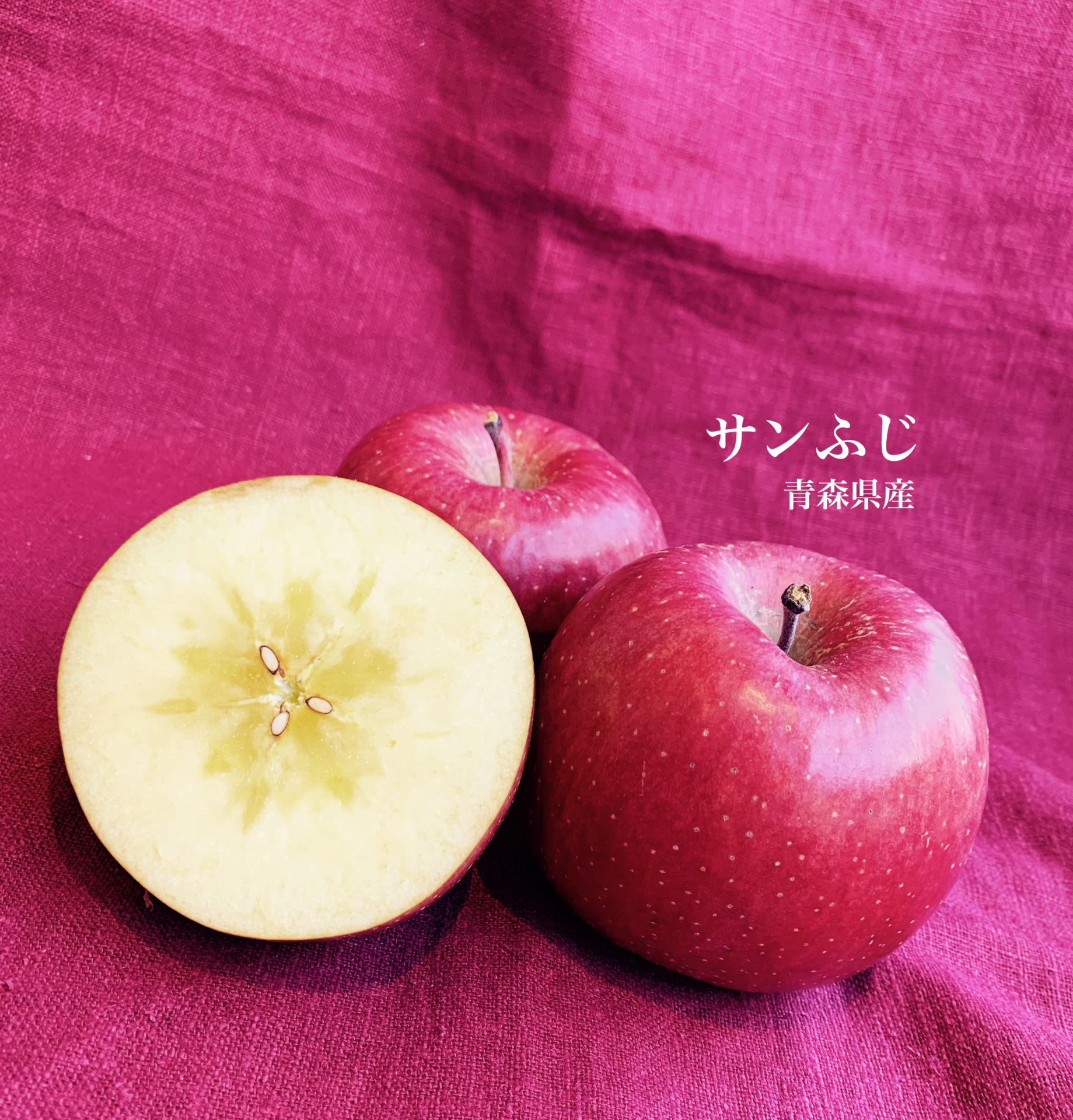 サンふじリンゴ